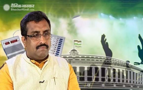 बहुमत से दूर रहेगी बीजेपी ! राम माधव बोले- 271 सीटों से भी हम खुश