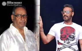 बॉलीवुड के फेमस एक्शन डायरेक्टर और अजय देवगन के पिता वीरू देवगन का निधन