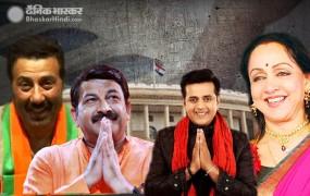 फिल्म जगत से राजनीति में आए कलाकारों का क्या हुआ, जानिए कौन जीता कौन हारा..