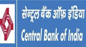 चौथी तिमाही में सेन्ट्रल बैंक का घाटा बढ़कर 2,477 करोड़ रुपए पर पहुंचा