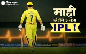 धोनी IPL का अगला सीजन खेलेंगे या नहीं ? माही ने दिया ये जवाब