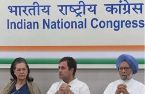 कांग्रेस ने पीएम को दी बधाई, कहा- नई सरकार के साथ काम करने को तैयार