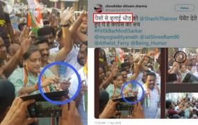 Fake News: क्या शशि थरूर ने नोट के बदले मांगे वोट ?