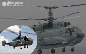 हेलीकॉप्टर कामोव-31 के अधिग्रहण की रक्षा मंत्रालय से मंजूरी, 3,600 करोड़ रुपये का प्रोजेक्ट