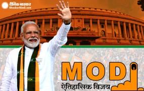 लोकसभा चुनावों में बीजेपी की ऐतिहासिक जीत, मोदी बोले- देश की जनता की जीत