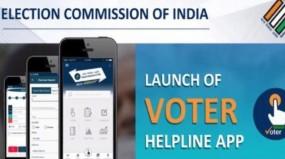 वोटर हेल्पलाइन एप: यहां देखें लोकसभा चुनाव परिणाम