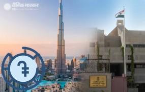 दुबई में फर्जीवाड़े का शिकार होने वाले लोगों को सैलरी दिलाएगा भारतीय दूतावास