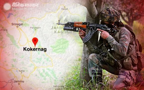 J&K: कोकरनाग में आतंकियों और सुरक्षाबलों के बीच मुठभेड़, दो आतंकी ढेर