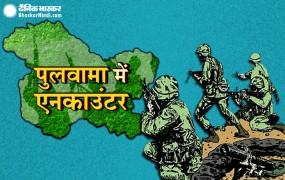 जम्मू-कश्मीर के पुलवामा में मुठभेड़, तीन आतंकी ढेर, एक जवान शहीद