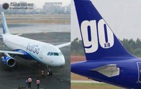 GoAir Mega Million Sale: 899 रुपए में कर सकेंगे हवाई यात्रा