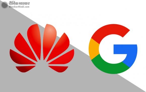 Google ने Huawei का Android लाइसेंस कैंसल किया, नहीं मिलेंगी ये सेवाएं