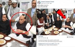 Fake News: वोट के लिए मदरसा गए राजनाथ सिंह ?