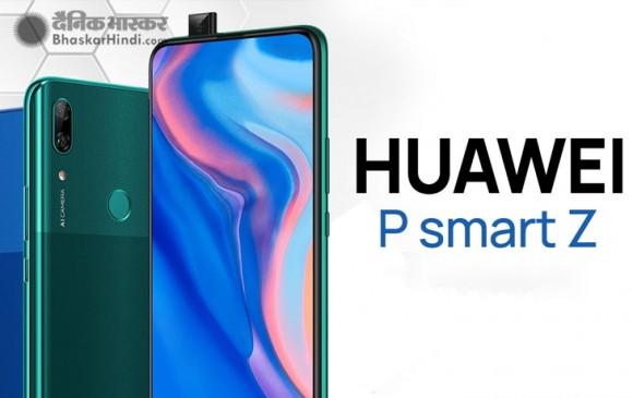 पॉपअप सेल्फी कैमरे के साथ लॉन्च हुआ Huawei P smart Z, जानें कीमत