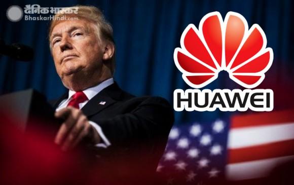 रोक का फैसला स्थगित होने से Huawei को मिली राहत, जानें ट्रंप प्रशासन का फैसला