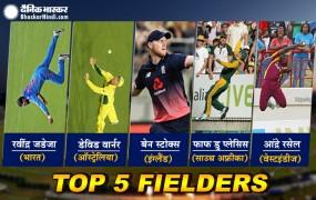 ICC world cup 2019: इन 5 फील्डरों पर होंगी सबकी नजरें