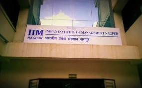 IIM नागपुर की प्रवेश प्रक्रिया में सवर्ण आरक्षण