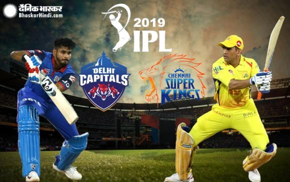 IPL 12: चेन्नई-दिल्ली मैच आज, दोनों की नजरें टॉप पोजिशन पर