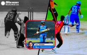 IPL के इतिहास में अमित मिश्रा 'obstructing the field' आउट होने वाले दूसरे खिलाड़ी बने