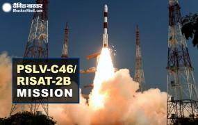 इसरो ने लॉन्च किया RISAT-2B सैटेलाइट, सीमाओं की निगरानी में करेगा मदद