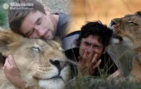 शेरनी के साथ घूमने जाता था शख्स, शेर ने मार डाला