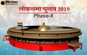 छठवें चरण में 59 सीटों पर 63.43 प्रतिशत वोटिंग, बंगाल में बंपर 80.35 % मतदान