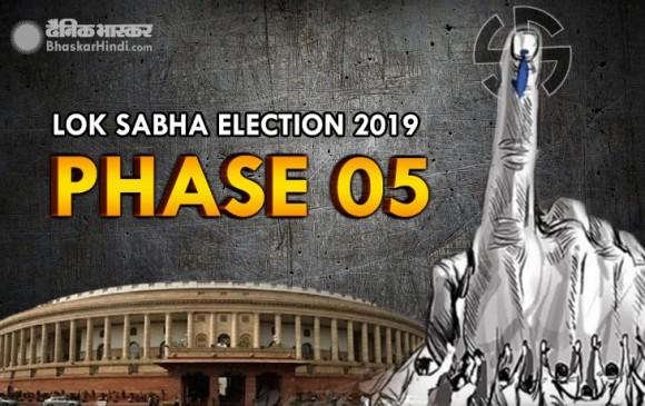5th Phase : 51 सीट पर 62.56 प्रतिशत मतदान दर्ज, कई दिग्गजों का भविष्य EVM में कैद