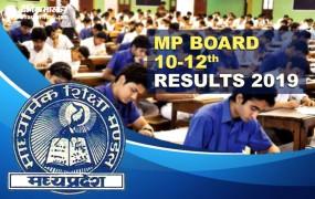 MP Board Result: 10वीं में गगन-अयुष्मान और 12वीं में दृष्टि ने किया टॉप