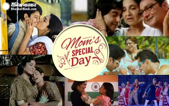 Mother's day: हंसी, खुशी और इमोशन भरे इन गानों में झलकता है मां का प्यार