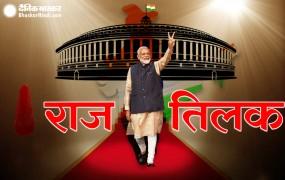 राजतिलक: मोदी के लिए भाग्यशाली है'8' का अंक, जानें किस तारीख को लेंगे शपथ