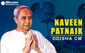 पांचवी बार ओडिशा के CM बने नवीन पटनायक, 20 मंत्रियों ने भी ली शपथ