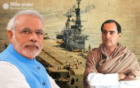 एडमिरल ने नकारे मोदी के दावे, कहा- राजीव ने नहीं किया INS विराट का निजी उपयोग