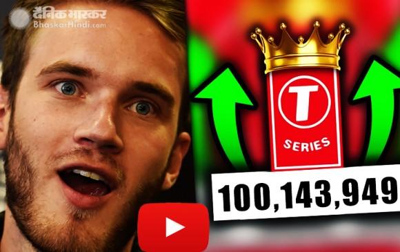 T-Series बना दुनिया का नंबर वन Youtube Channel, PewDiePie को पछाड़ा