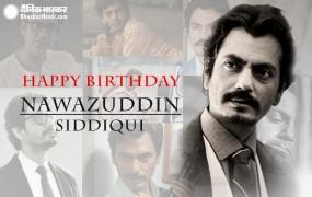 Nawazuddin birthday: कामयाबी के पीछे मेहनत जानकर रह जाएंगे हैरान, फिल्मों में आने का नहीं था इरादा