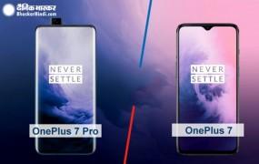 OnePlus 7 और OnePlus 7 Pro भारत में लॉन्च, जानें फीचर्स