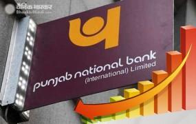 PNB का घाटा चौथी तिमाही में कम होकर 4,750 करोड़ रुपए ही बचा