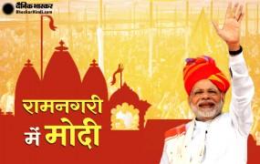 अयोध्या में प्रधानमंत्री नरेन्द्र मोदी ने लगाए जय-जय श्री राम के नारे