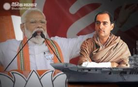 मोदी बोले- राजीव गांधी ने आईएनएस विराट का उपयोग निजी टैक्सी की तरह किया
