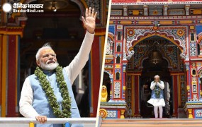 केदारनाथ में शिव साधना के बाद बद्रीनाथ में पीएम मोदी ने की पूजा-अर्चना