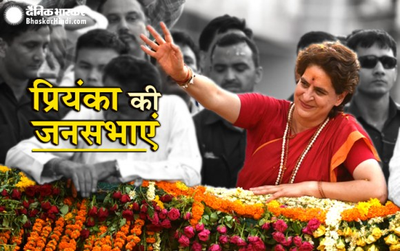 प्रियंका गांधी आज हिमाचल और पंजाब में करेंगी रैलियां, पठानकोट में रोड शो