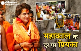 उज्जैन के महाकालेश्वर मंदिर में कांग्रेस महासचिव प्रियंका गांधी ने की पूजा