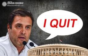 राहुल गांधी ने लोकसभा चुनाव में मानी हार, पीएम मोदी को दी बधाई