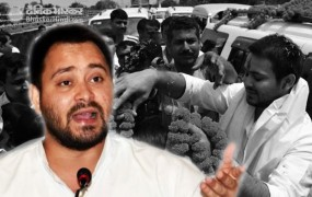 RJD नेता ने मांगा तेजस्वी का इस्तीफा, कहा-जनता ने वंशवाद को नकारा