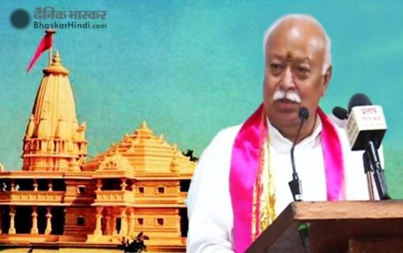 राजस्थान में बोले मोहन भागवत- राम का काम करना है और होकर रहेगा