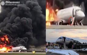 रूस: लैंड हुआ जलता हुआ विमान, 40 से ज्यादा लोगों की मौत