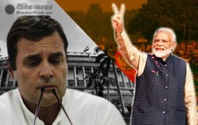 आजादी के बाद 8वीं बार लोकसभा में नहीं होगा विपक्ष का नेता, दूसरी बार कांग्रेस असफल