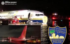 अमेरिका में रनवे से फिसलकर नदी में गिरा विमान, सभी यात्री सुरक्षित
