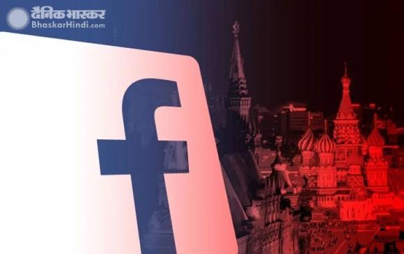 Facebook ने रूस के 118 अकाउंट हटाए, जानें वजह