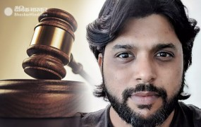 रॉयटर्स के जर्नलिस्ट को श्रीलंका ने किया बेल पर रिहा, औपचारिक सुनवाई 9 मई को