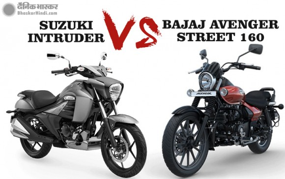बजाज अवेंजर स्ट्रीट 160 और सुजुकी इंट्रूडर कौन है सबसे बेहतर ?
