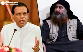 श्रीलंका के राष्ट्रपति की बगदादी से गुहार, कहा- मेरे देश को बख्श दो